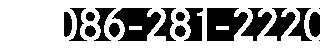 TEL:086-281-2220